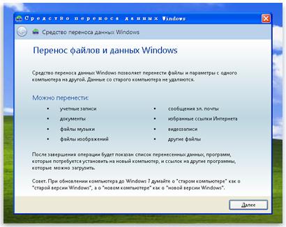 Перенос файлов и данных Windows