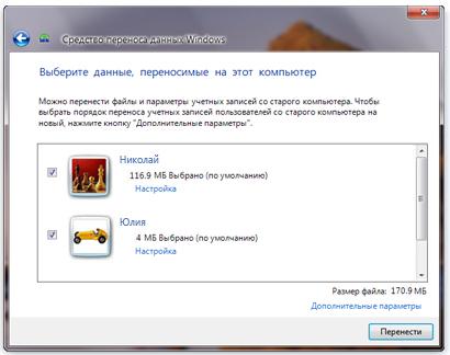 Средство преноса данных Windows