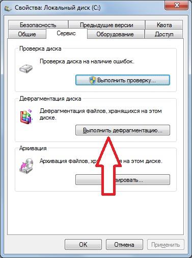Свойства диска в Windows