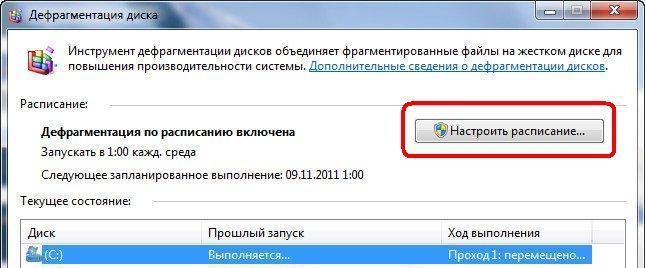 Настройка расписания дефрагментации диска в ОС Windows