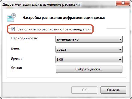 Дефграгментация диска - изменить расписание