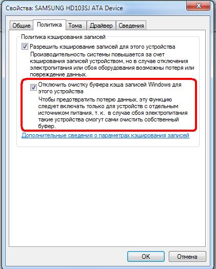 Свойства девайса Windows