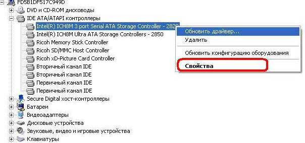 Свойства устройства в диспетчере устройств Windows
