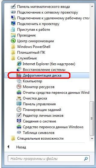Выбор утилиты дефрагментации диска в Windows