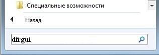 Открытие утилиты дефрагментации диска из поисковой строки Windows - dfrgui