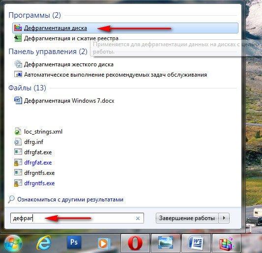 Открытие утилиты дефрагментации диска из поисковой строки Windows - дефраг