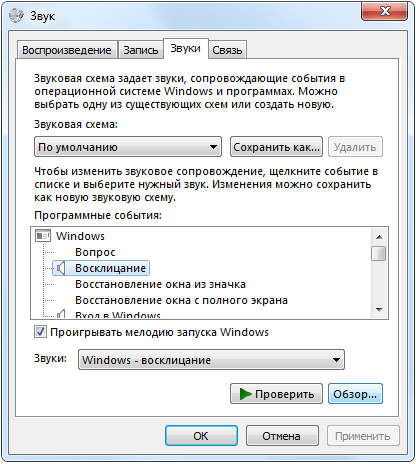Звуки Windows 7