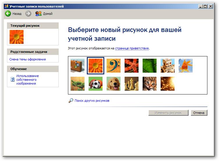 Картинка учетной записи Windows 7