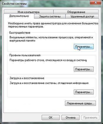 Визуальные эффекты Windows 7