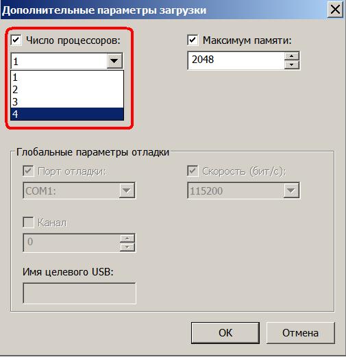Дополниельные параметры загрузки Windows 7