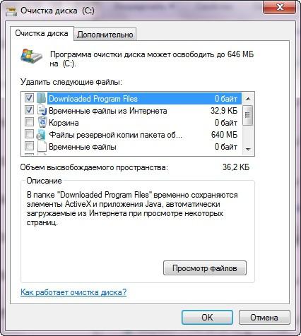Выбор файлов на удаление