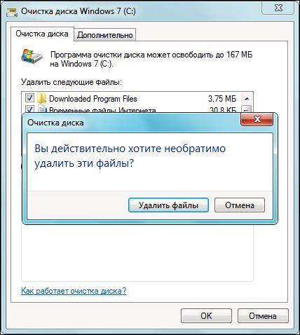 Подтверждение очистки диска