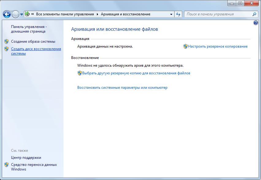 Архивация или восстановление файлов