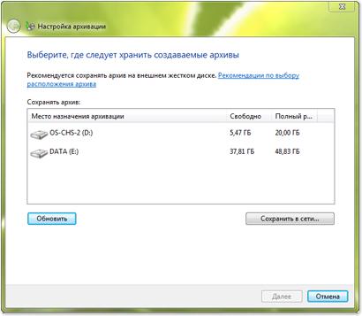 Выбор диска для помещения архива с файлами