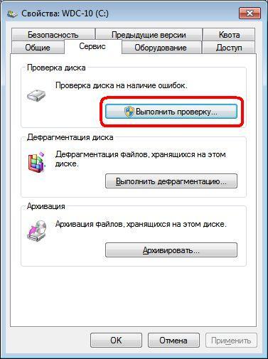 Свойста компьютера
