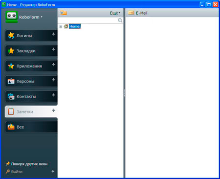 Скачать Roboform 7.7.9.9 - менеджер паролей