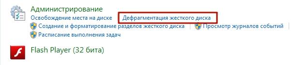 Встроенный дефрагментатор дисков Windows 7