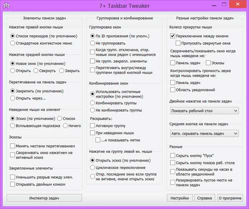 7+ Taskbar Tweaker