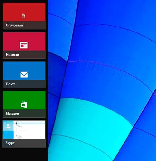 Панель задач в Windows - расположение слева экрана