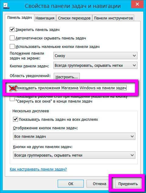 Окно свойств панели задач Windows
