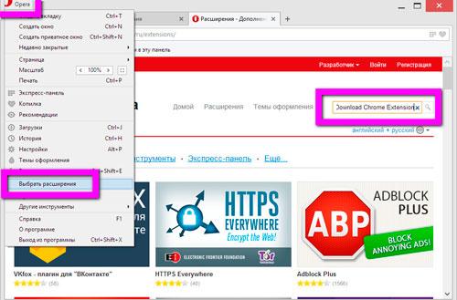 Выбор расширения в браузере Opera