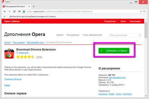 Установка расширений в Opera