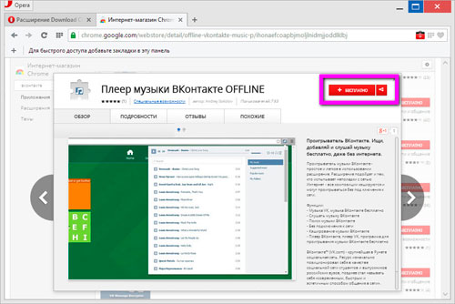 Окно установки плагина для браузера Opera