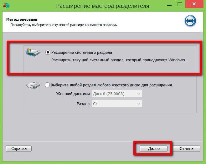 Выбор метода операции - AOMEI Partition Assistant.