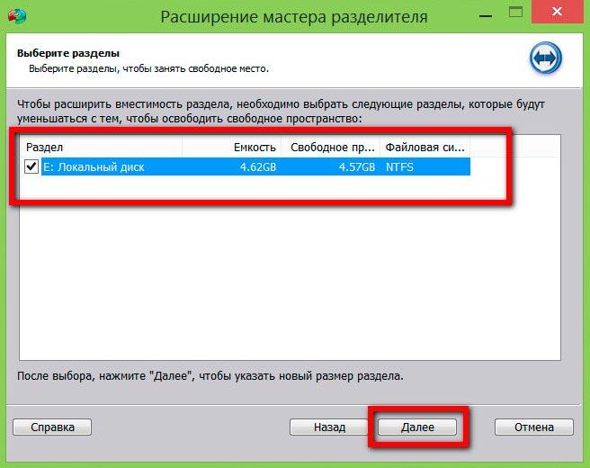 Выбор раздела диска - AOMEI Partition Assistant