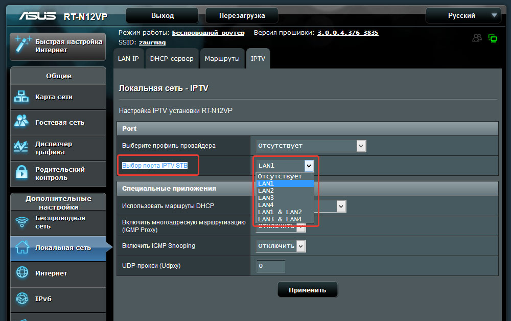Смена порта WAN на LAN в роутере Asus Rtn 12