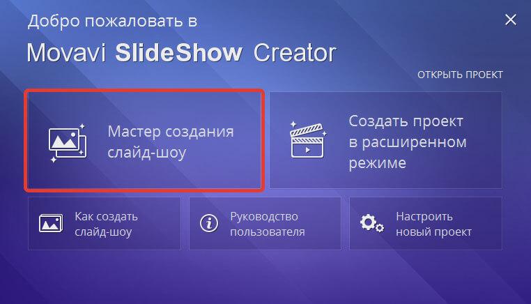 Мастер создания слайд-шоу Movavi