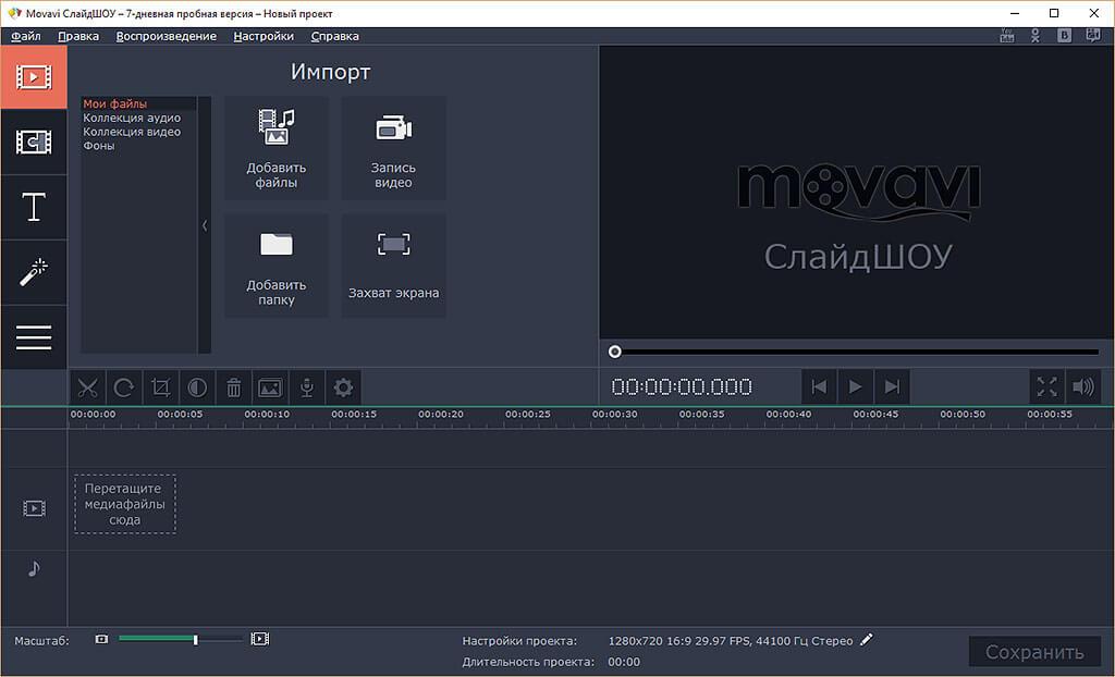movavi - программа для создания слайдшоу из фотографий