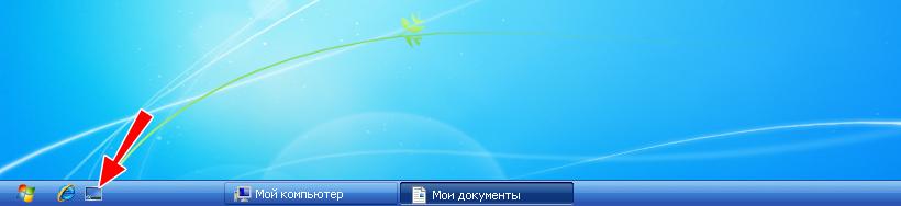 Свернуть все окна в Windows XP
