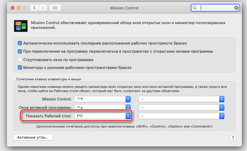 Показать рабочий стол в macOS