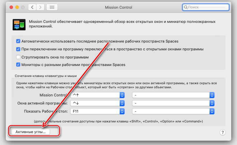 Активные углы - настройка в macOS
