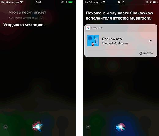 Siri для поиска песни