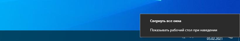 Опции сворачивания окон в Windows 10