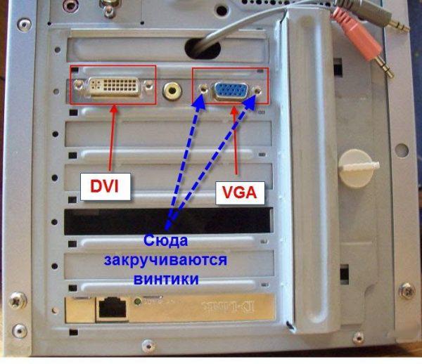 Как подключить монитор к компьютеру