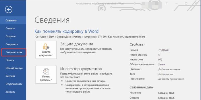 Как поменять кодировку в Word