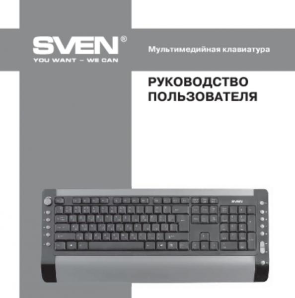 Как разблокировать клавиатуру ноутбука: самые распространенные способы