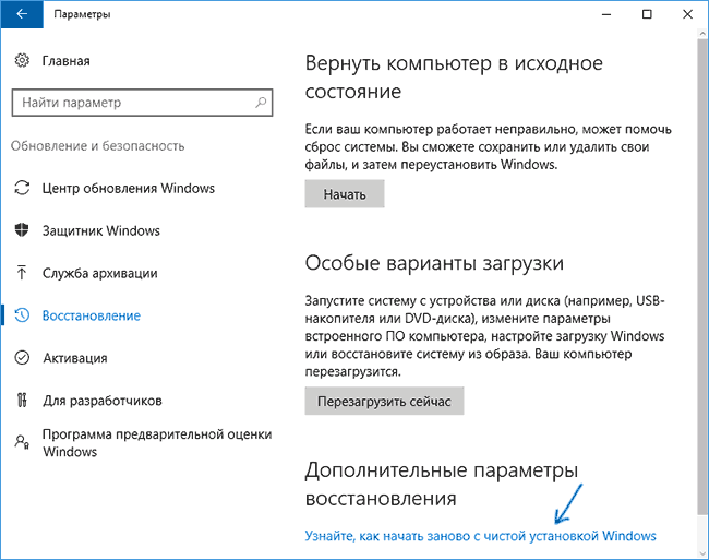 Как сбросить Windows 10 или автоматическая переустановка ОС