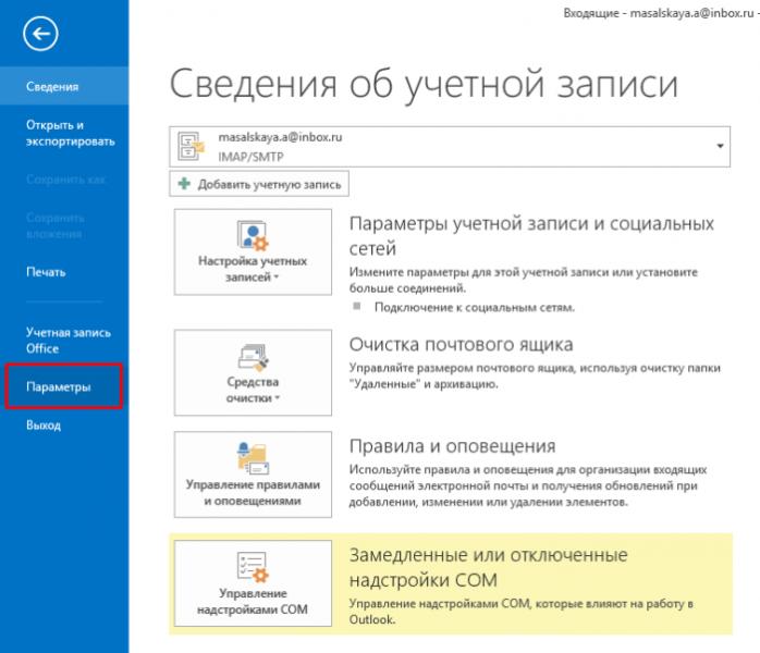 Как сделать подпись в Outlook