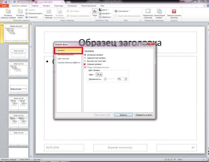 kak-sdelat-risunok-prozrachnym-v-powerpoint-09fd675.jpg