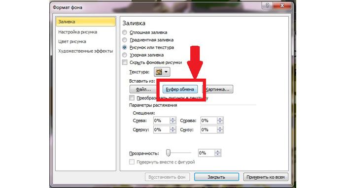 kak-sdelat-risunok-prozrachnym-v-powerpoint-41eb0f2.jpg