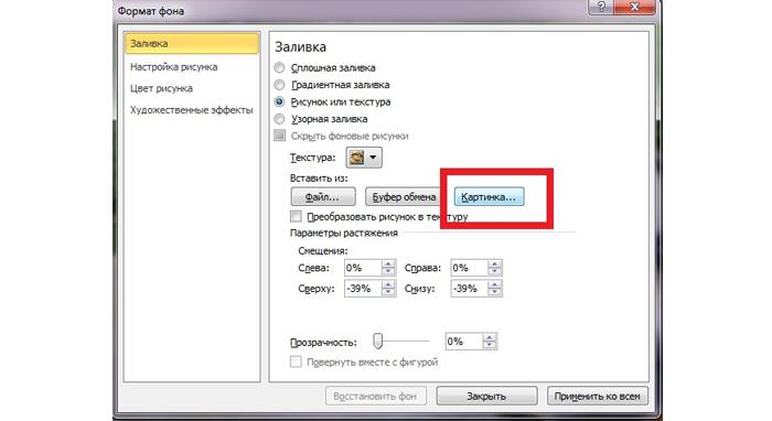 kak-sdelat-risunok-prozrachnym-v-powerpoint-51a09ba.jpg