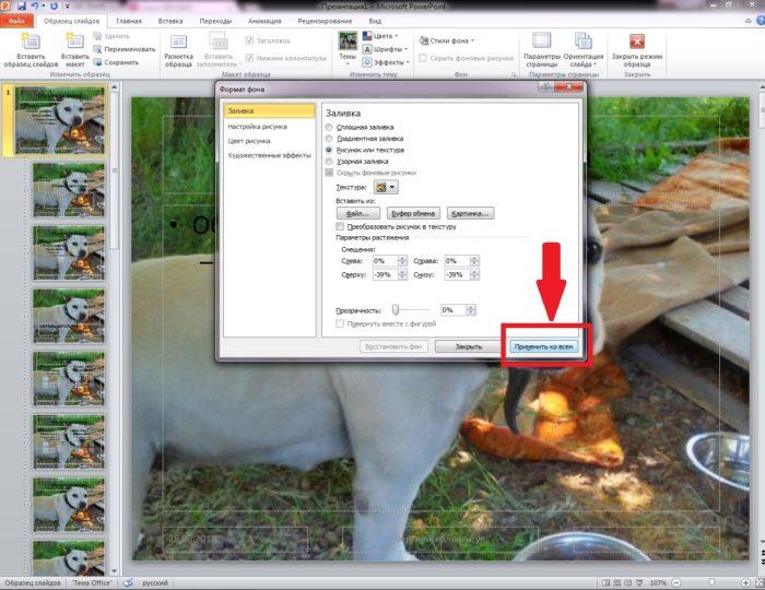 kak-sdelat-risunok-prozrachnym-v-powerpoint-64c4da2.jpg