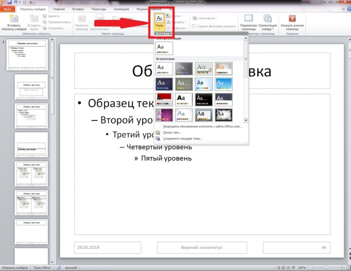 что может как сделать невидимый фон картинки в презентации появилась возможность