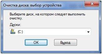 Как удалить старую Windows (винду) после установки новой