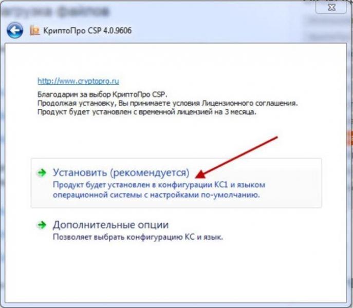 Как установить ЭЦП на компьютер пошагово, с чего начать?