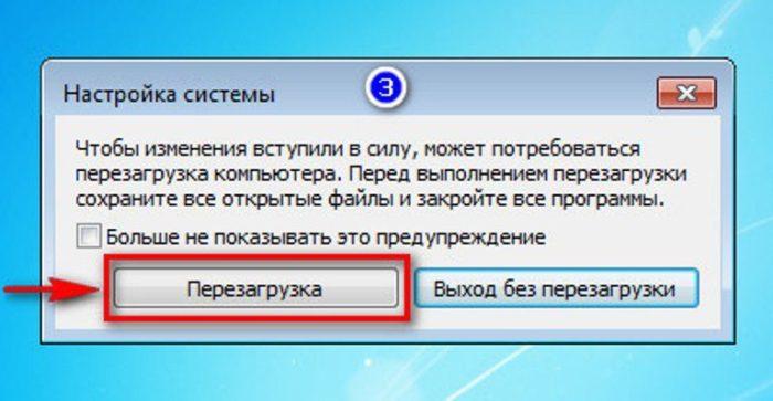 Как запустить Виндовс 7 в безопасном режиме